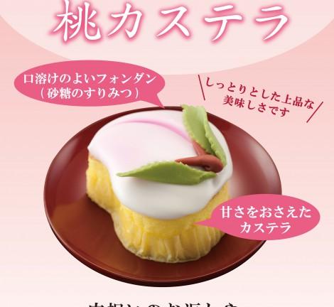 桃カステラ2