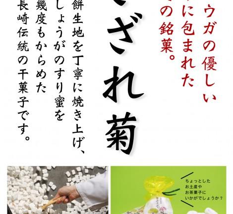 さざれ菊-A4